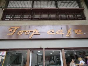 Negocio o Empresa En Venta En Caracas - Parroquia Santa Rosalia Código FLEX: 19-11797 No.9