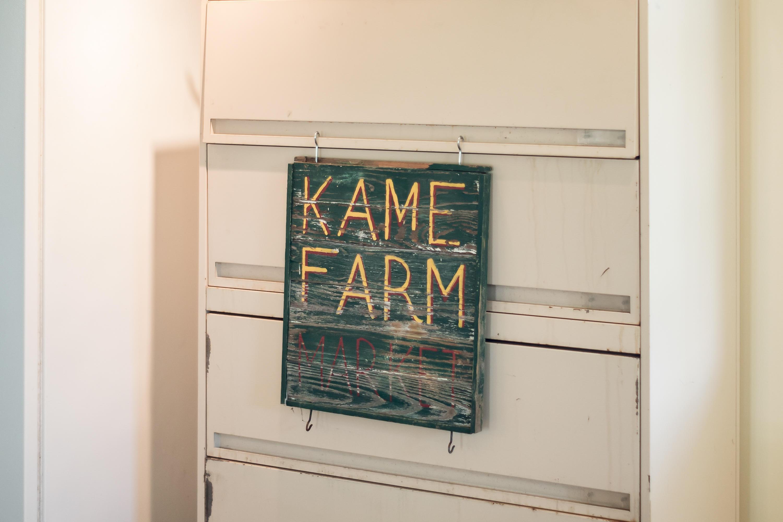 Kame Farm